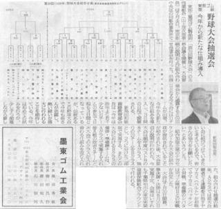 ゴム化学新聞記事2017.7.pdf.jpg