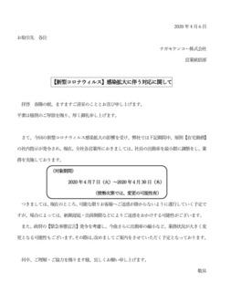 新型コロナウィルス対応について(ナガセ)(2020年4月6日).jpg