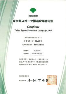 東京都スポーツ推進企業認定書.jpg