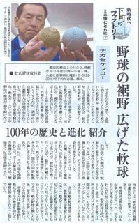 読売新聞4月28日.jpg