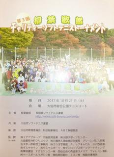001大会プログラム.JPG