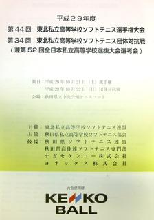 002大会プログラム.JPG