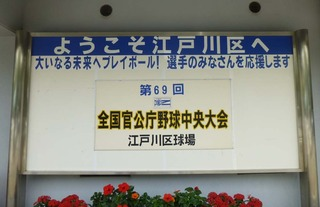 002江戸川区区球場.JPG