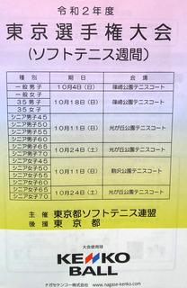 00令和2年度東京選手権プログラム(10月18日).JPG