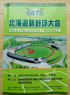 00第47回北海道朝野球プログラム.JPG