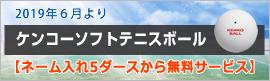 02.bnr_softball_name.jpg