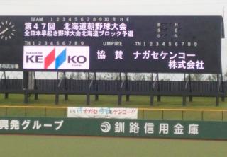 02第47回北海道朝野球大会.JPG