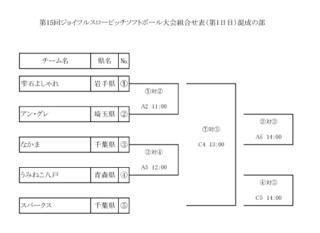 03ジョイフル大会組合せ 混成(第1日目).pdf.jpg