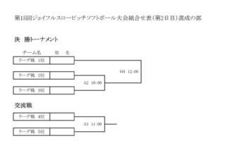 03混成決勝トーナメント(変更.pdf.jpg
