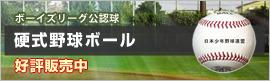04.bnr_hardball.jpg