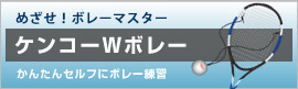 05.bnr_w_volley.jpg