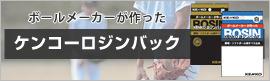 07.bnr_rosinbag.jpg