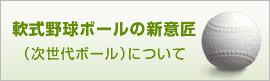 09.bnr_softball_design.jpg