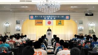 1.白石邦夫大会副委員長開会の挨拶.JPG