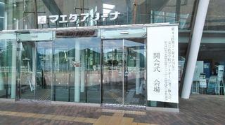 1.監督・主将会議・開会式会場 マエダアリーナ.JPG