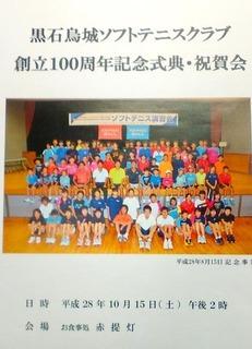 100周年記念講習会開催 .JPG