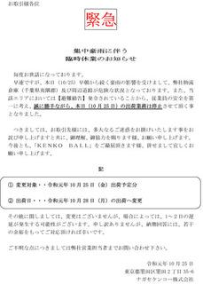 1025台風.jpg