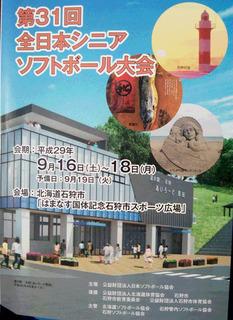 10第31回全日本シニアソフトボール大会プログラム.JPG