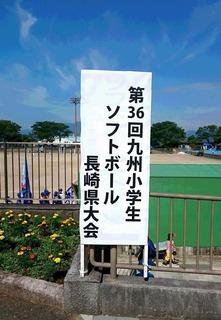 1)長崎県小学生ソフトボール大会看板.JPG