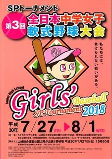 1全日本女子中国軟式野球 -3.jpg