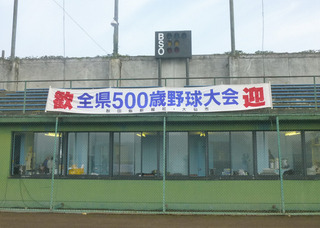 1全県500歳野球大会.JPG