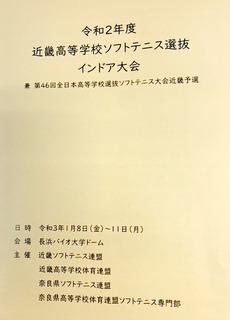 1大会プログラム用紙.jpg