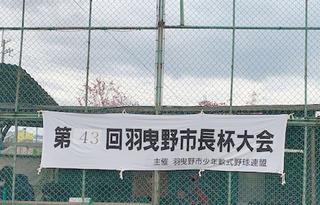 1大阪羽曳野市学童野球開会式式典.jpg