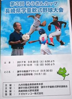 1長崎県ろうきん杯学童野球大会プログラム.JPG