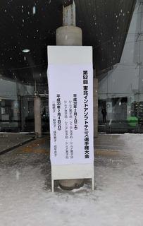 1雪舞う 花巻市総合体育館.JPG
