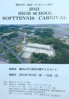 1)2021ハイスクールソフトテニスカーニバルプログラム.jpg