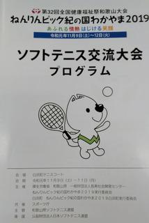 1)ねんりんピック紀の国和歌山2019ソフトテニス競技プログラム.JPG