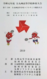 1)令和元年九州高校ソフトテニスプログラム.JPG