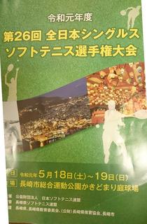 1)全日本ソフトテニスシングルス大会プログラム.JPG
