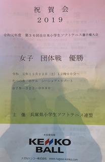 1)祝賀会プログラム表紙.jpg