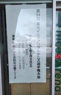 2.由利本荘市ナイスアリーナ 入口.JPG