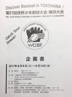 20160612_横浜大会開催要項_IMG_3109.JPG