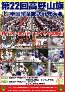 20170803 高野山旗プログラム.pdf.jpg