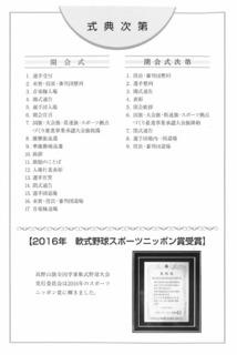 20170803 高野山旗式次第.pdf.jpg
