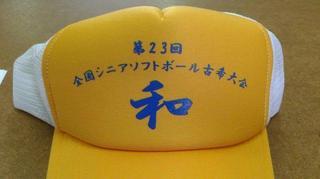 20170役員帽子.jpg