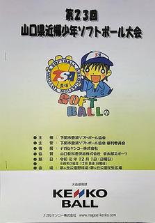 20191202_大会プログラム.jpg