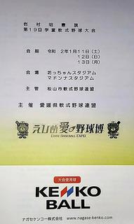 20200111_岩村明憲旗第19回学童軟式野球大会プログラム.jpg