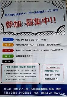 20200211_第1回小学生ティーボール四国オープン大会.jpg