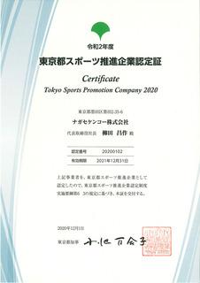 2020東京都スポーツ推進企業認定証.jpg