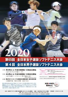 2020選抜ビジュアル.jpg