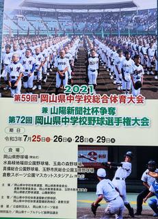 2021_山陽新聞社杯争奪岡山県中学校野球選手権大会.jpg