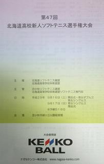 20第47回北海道高校新人ソフトテニス選手権大会プログラム.jpg