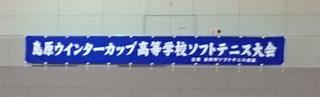 2大会横断幕.JPG