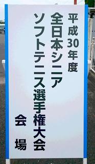 2総合運動公園コート看板.JPG
