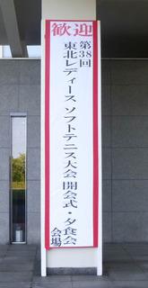 2開会式・夕食会会場(まかど観光ホテル).JPG