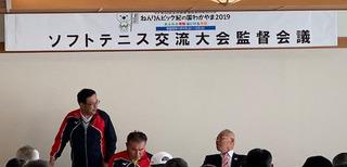 2)ねんりんピックソフトテニス監督会議風景.jpg